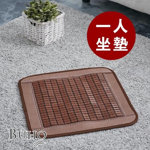 【BUHO布歐】酷涼防滑一人碳化麻將坐墊(2入)