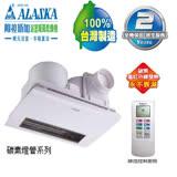 【阿拉斯加】968SRN 浴室暖風乾燥機(無線遙控)