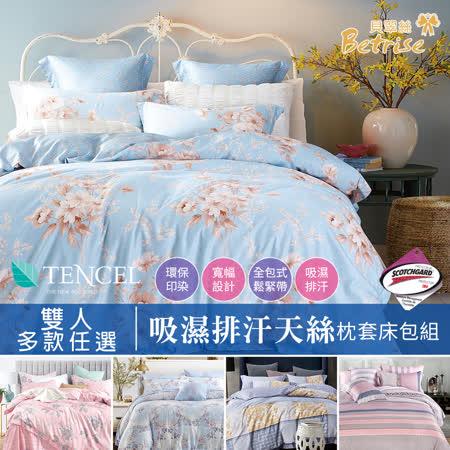 Betrise-雙人三件式 3M吸濕排汗天絲床包組