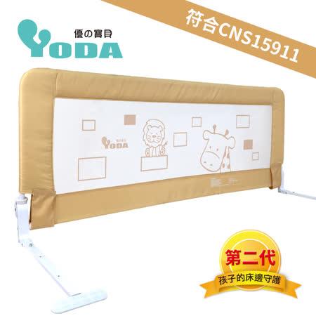 YoDa  動物星球兒童床邊護欄