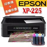EPSON XP-225 四合一WiFi雲端超值複合機+有線連續供墨(寫真墨水)