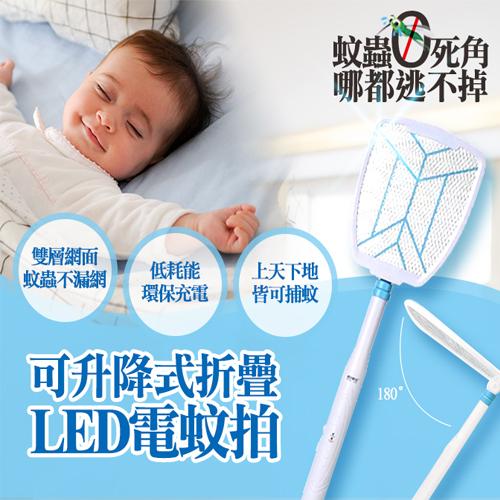 [Conalife]充電式帶燈超長180度折疊伸縮強力電蚊拍(2入)