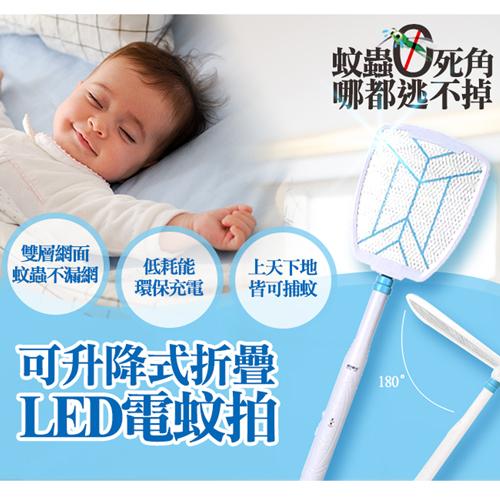 [Conalife]充電式帶燈超長180度折疊伸縮強力電蚊拍(4入)