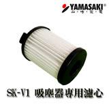 山崎吸塵器專用HEPA濾心(1入)SK-V1/SK-V2