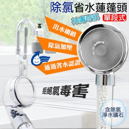 單段除氯省水 加壓過濾蓮蓬頭