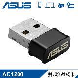 ASUS 華碩 USB-AC53 NANO AC1200 雙頻無線USB網卡