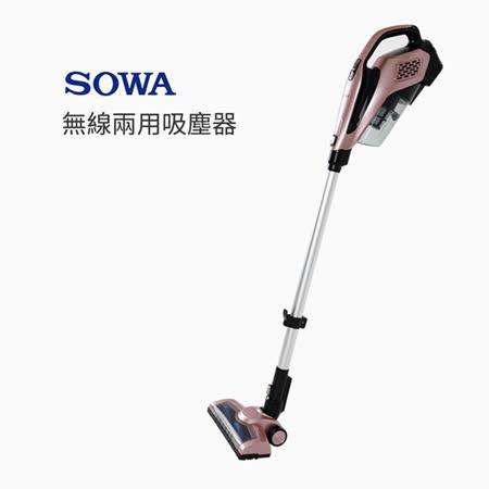 【SOWA首華】手持無線充電吸塵器 STC-KYR06DC