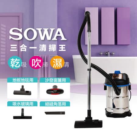 【首華SOWA】乾/溼/吹一機多用吸塵器STC-KYR1501