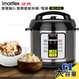 【imarflex伊瑪】微電腦6L智慧節能快鍋/電鍋 IEC-610