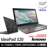 Lenovo IdeaPad 320 15.6吋HD i5-7200U雙核/NV 920MX 2G獨顯/4G/500GB/無系統/超值效用款筆電 尊榮灰(80XL000UTW)
