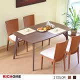 【RICHOME】典雅實木餐桌-2色