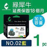 Greenrhino 綠犀牛 for HP NO.02 (C8771WA) 藍色高容量環保墨水匣 C8771WA