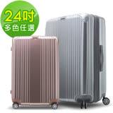 【LETTi】魔法漫舞 24吋PC鏡面可加大旅行箱(多色任選)