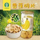 中寮農會 香蕉脆片 (230g/瓶)x2瓶組