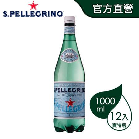 【聖沛黎洛】 天然氣泡礦泉水