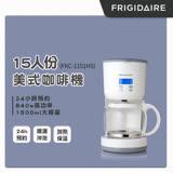 美國富及第Frigidaire 咖啡機(15人份) FKC-1151HS