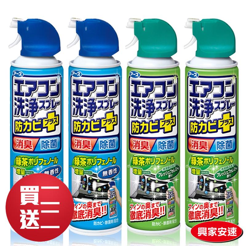 (買2送2)日本興家安速 冷氣清洗劑420g - 森林清香/無味道
