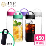 【HANABI 賀娜】沁涼輕量玻璃瓶450ML附杯套(5色可選)