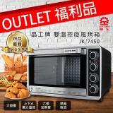 福利機【晶工】45L雙溫控旋風烤箱JK-7450 (符合2020年電器安全規範)