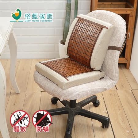 格藍傢飾-驅蚊防螨 麻將竹坐墊+腰靠墊組