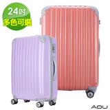【AOU微笑旅行】24吋蜜糖甜心PC鏡面行李箱 海關鎖旅行箱(三色可選-90-009B)