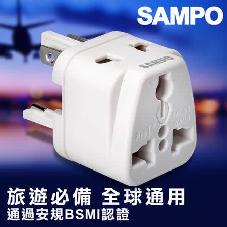 全球通用型BSMI安規 SAMPO聲寶萬用轉接頭