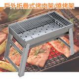 折疊式烤肉架/燒烤架/BBQ-小(QL36)