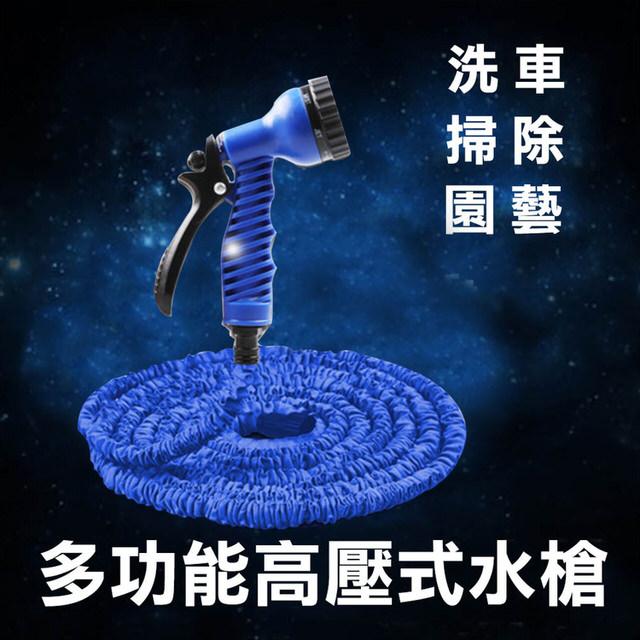 威力鯨車神 第六代神奇彈力伸縮水管15公尺 附鍊條固定頭 藍色