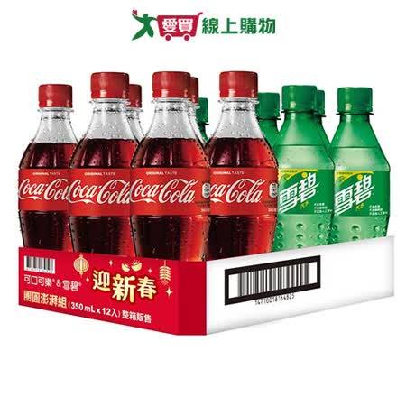 可樂雪碧寶特瓶350ML X 12