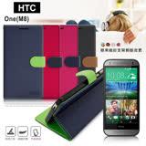 【台灣製造】FOCUS HTC One M8 糖果繽紛支架側翻皮套