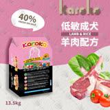 KAROKO 渴樂果羊肉成犬低過敏飼料 13.5kg 一般成犬、賽級犬、家庭犬皆可