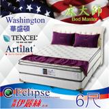 美國伊麗絲名床 天絲乳膠獨立筒床墊 6尺雙人加大(ES-華盛頓)