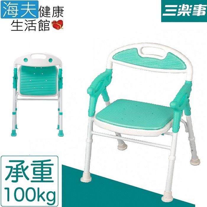 【海夫健康生活館】三樂事 摺疊式 軟墊 洗澡椅
