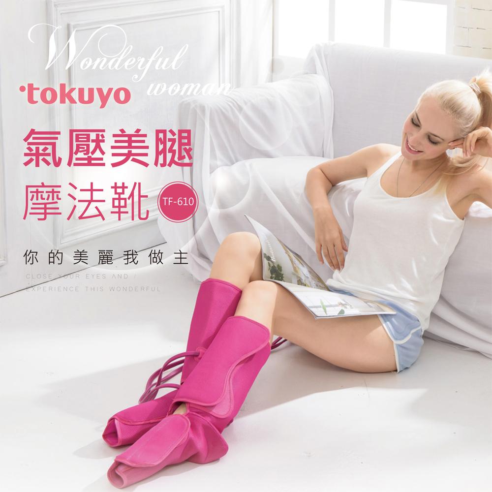 tokuyo 玩美女神美腿靴 TF-610(可折充電設計)