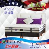 美國伊麗絲名床 太空纖維三段式AGRO獨立筒床墊 3.5尺單人(ES-阿波羅)