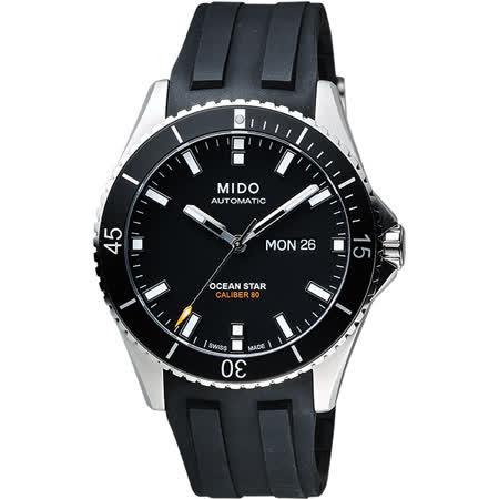 MIDO Ocean Star 200m潛水機械腕錶