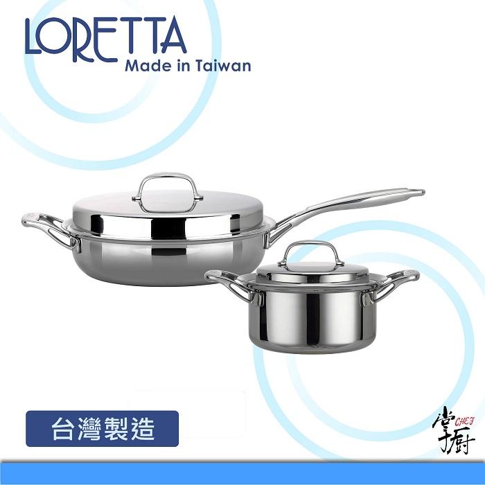 《掌廚 LORETTA》歐系導磁七層 特惠組(KL-28F+KL-20W)