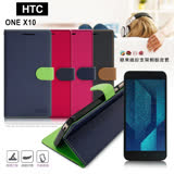 【台灣製造】FOCUS HTC One X10 糖果繽紛支架側翻皮套