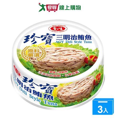 愛之味珍寶三明治鮪魚110Gx3/組