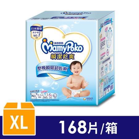 滿意寶寶 瞬潔乾爽 紙尿褲(XL)(168片/箱)