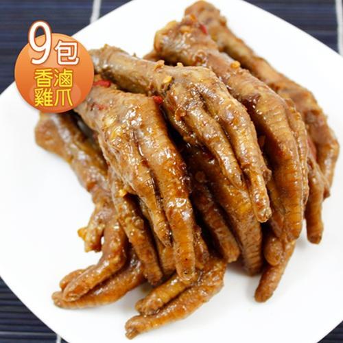 那魯灣 香滷雞腳(原味)   9包 真空包/300g/包