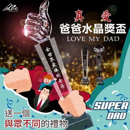 父親節禮物首選 真愛爸爸水晶獎盃
