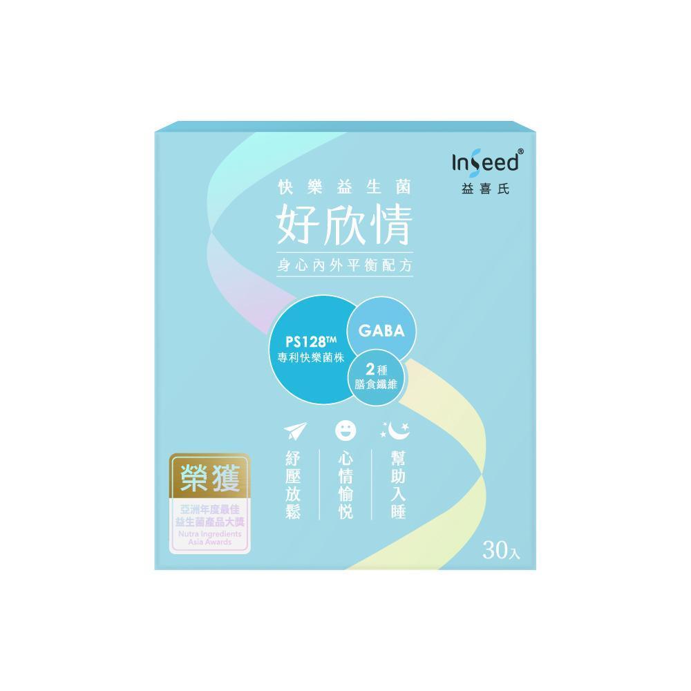 【蔡英傑教授推薦】InSeed好欣情 - PS128快樂益生菌 (30包/盒)