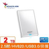 ADATA威剛 HV620 2TB(白) USB3.0 2.5吋行動硬碟