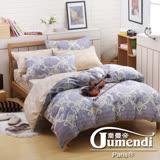 喬曼帝Jumendi-雅韻貴族 台灣製雙人四件式特級純棉床包被套組