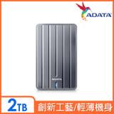 ADATA威剛 HC660 2TB(鈦) USB3.0 2.5吋行動硬碟