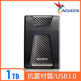 ADATA威剛 HD650 1TB(黑)USB3.0 2.5吋行動硬碟