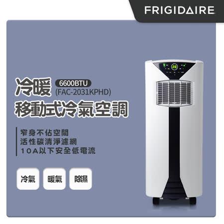 美國富及第Frigidaire 冷暖型移動空調 黑色 FAC-2031KPHD