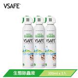 【新加坡 VSAFE】水性生態除蟲液 300ml * 3入組