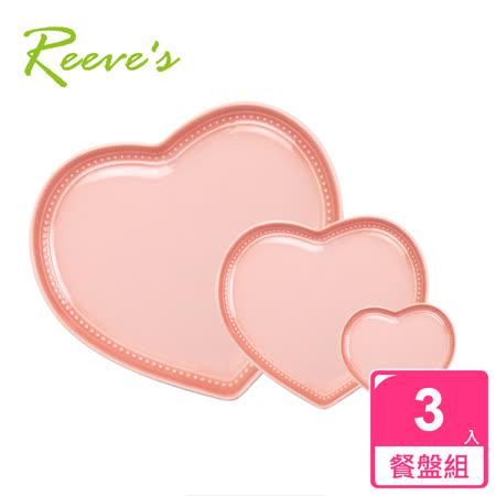 韓國Reeves維思 北歐新骨瓷心形盤3件組